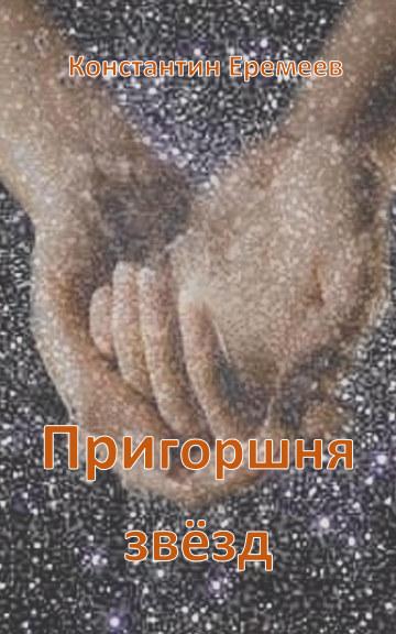 View Пригоршня звёзд by Константин Еремеев