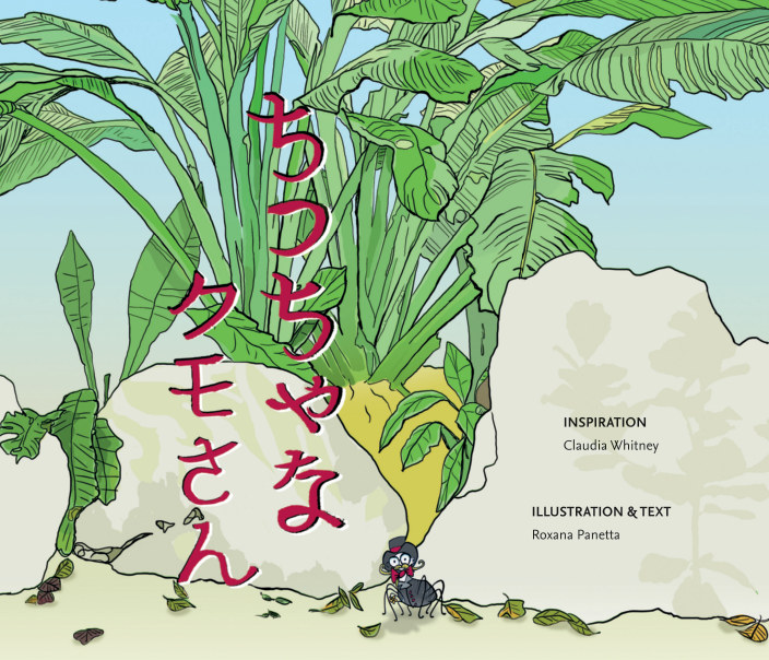 View ちっちゃなクモさん、ジャングルを行く by R Panetta, Megumi Kreutzinger