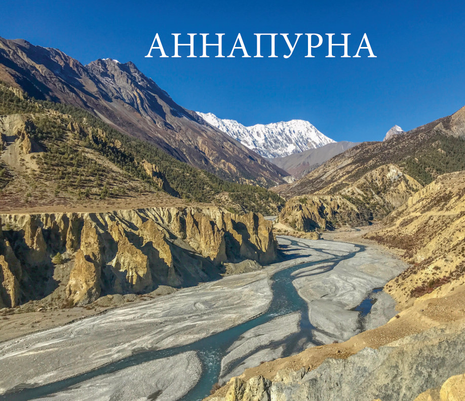 View Аннапурна by Vladimir Kholostykh