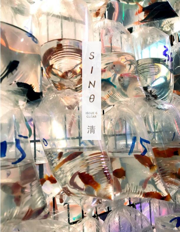 """View sinθ #6: """"CLEAR 清"""" by Sine Theta Magazine"""