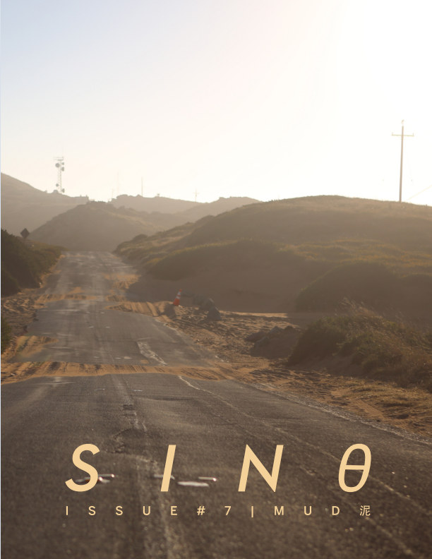"View sinθ #7: ""MUD 泥"" by Sine Theta Magazine"