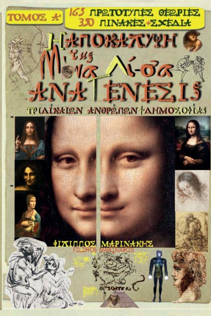 View Η Αποκάλυψη της Μόνα Λί-σα [Τόμος Α', Έγχρωμο] by Φίλιππος Μαρινάκης