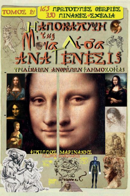 View Η Αποκάλυψη της Μόνα Λί-σα [Τόμος Β', Έγχρωμο] by Φίλιππος Μαρινάκης