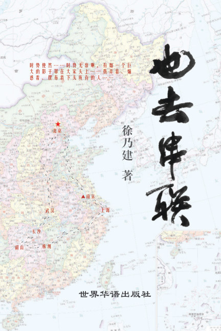 View 也去串联 by 徐乃建 著
