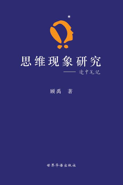 View 思维现象研究---途中笔记 by 顾禹  著