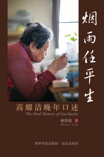 Ver 烟雨任平生  The Oral History of GaoYaojie por 林世钰(Shiyu Lin)