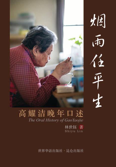 Ver 烟雨任平生 精装版 The Oral History of GaoYaojie por 林世钰(Shiyu Lin)