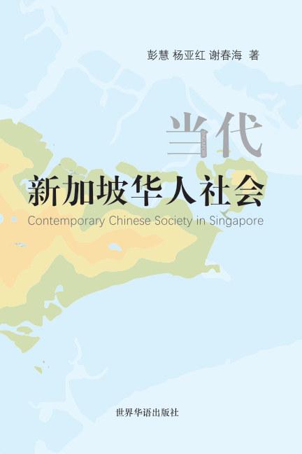 Ver 当代新加坡华人社会 por 彭慧 杨亚红 谢春海 著