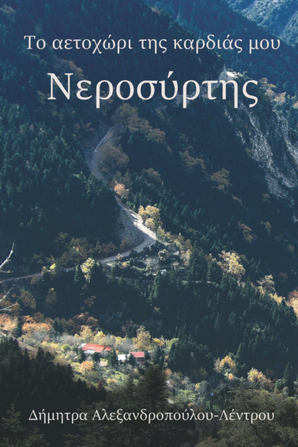 View Το αετοχώρι της καρδιάς μου: Νεροσύρτης by Αλεξανδροπούλου-Λέντρου