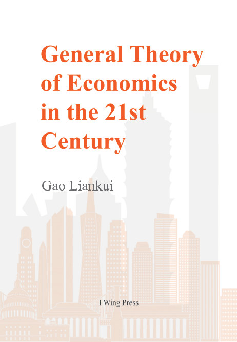 View General Theory of Economics in the 21st Century (Hard Cover) by Gao Liankui