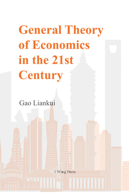 View General Theory of Economics in the 21st Century (Soft Cover) by Gao Liankui