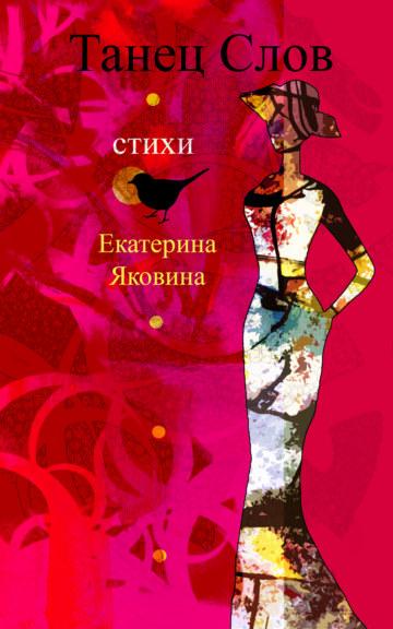 View Tanetz Slov (Russian Edition) by Ekaterina Yakovina