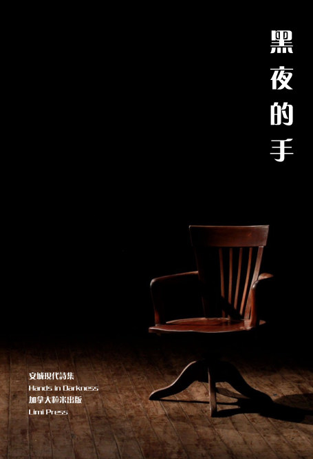 View Hands in Darkness by Ancheng by R Ancheng Liu