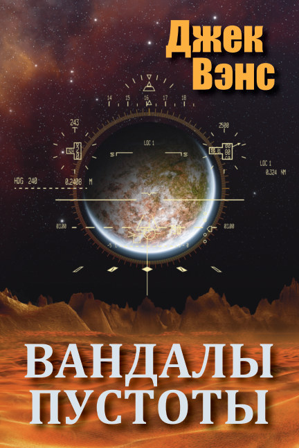 View Vandals of the Void (in Russian) by Jack Vance