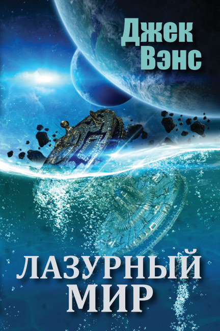 Ver The Blue World (in Russian) por Jack Vance