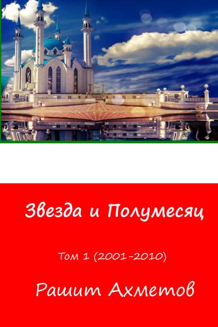 View Zvezda i polumesyats by Rasheet Akhmetov