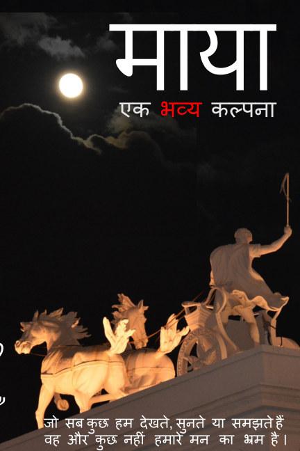 Ver माया, एक भव्य कल्पना por Anil Jain