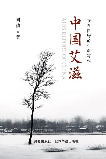 View 中国艾滋 by 刘倩