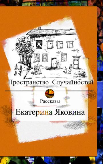 View Prostranstvo Sluchajnostej (Russian Edition) by Ekaterina Yakovina