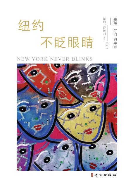 View 纽约不眨眼睛  精装版 by 严力  邱辛晔