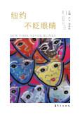 纽约不眨眼睛  精装版 book cover