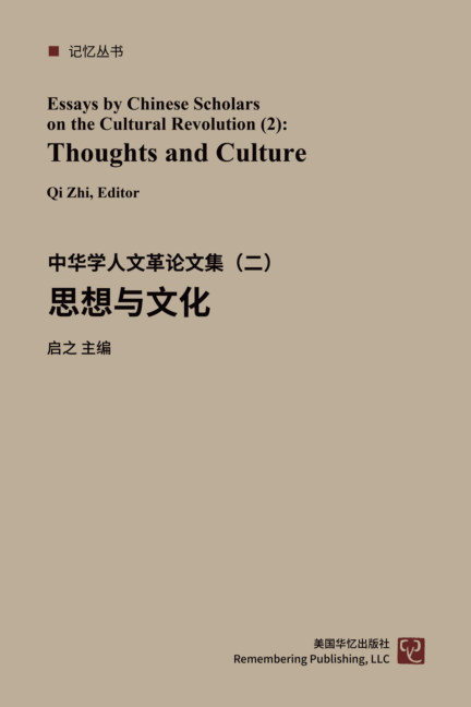 View Thought and Culture by Zhi Qi