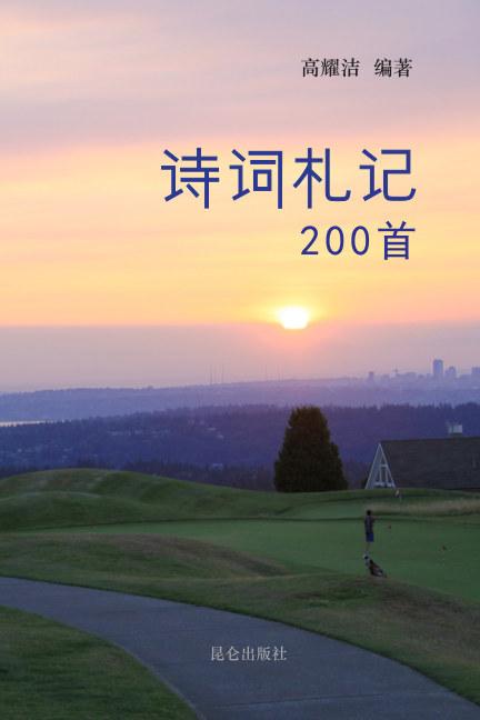 View 高耀洁诗词札记200首 by 高耀洁