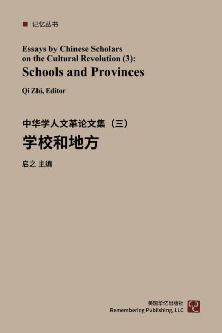 View 中华学人论文集——文化大革命50年(1-4) by 启之