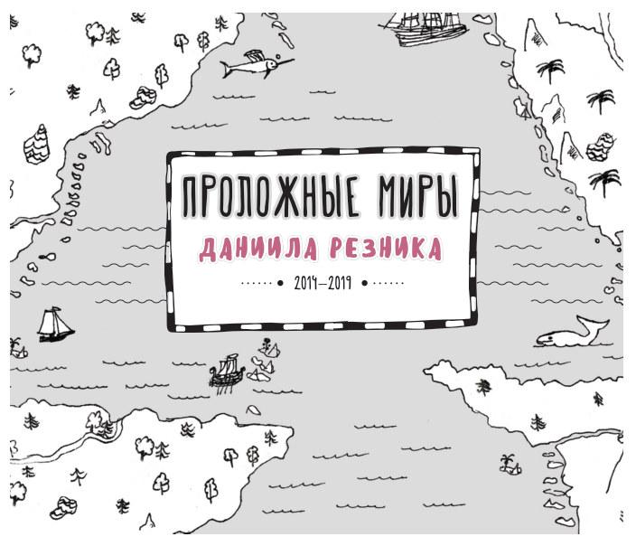 View Проложные Миры Даниила Резника by Ольга Резник