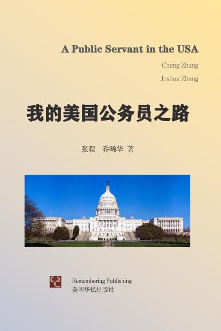 View 我的美国公务员之路 by 张程、乔晞华