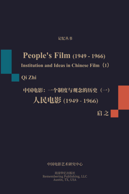 View 人民电影(1949-1966) by 启之