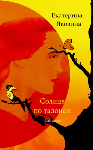 View Solntse po talonam (Russian Edition) by Ekaterina Yakovina