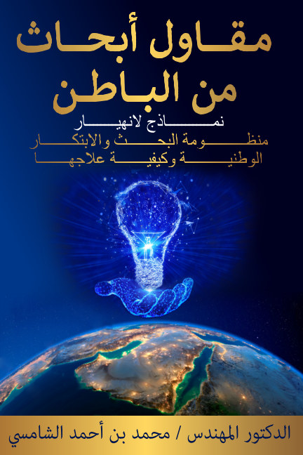 View مقاول أبحاث من الباطن by الدكتور/ محمد أحمد الشامسي