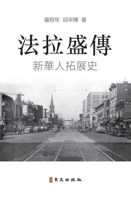 View 法拉盛傳 A Biography of Flushing by 羅慰年  邱辛曄 Weinian Luo/Xinye Qiu