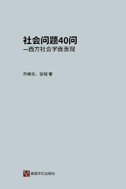 View 社会问题40问 by 乔晞华、张程