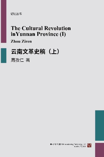 View 云南文革史稿(上) by 周孜仁