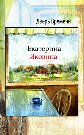 View Dver Vremeni by Ekaterina Yakovina