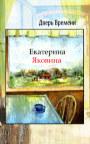 Dver Vremeni book cover