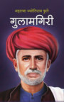 Gulamgiri गुलामगिरी book cover