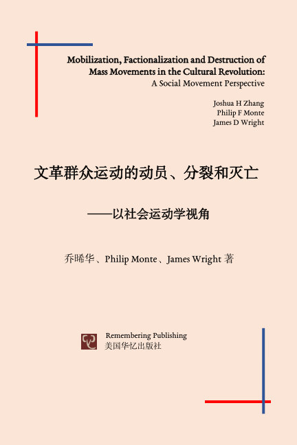View 文革群众运动的动员、分裂和灭亡 by 乔晞华、Phillip Monte、James Wright