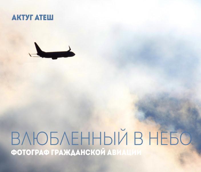 View Влюбленный в небо by Aktug Atesh