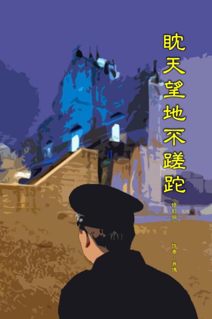 View 眈天望地不蹉跎 by 肖傀