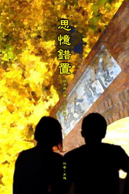 View 思憶錯置(誤走緣份場) by 肖傀