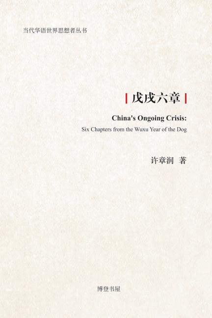 View 戊戌六章 by 许章润  著