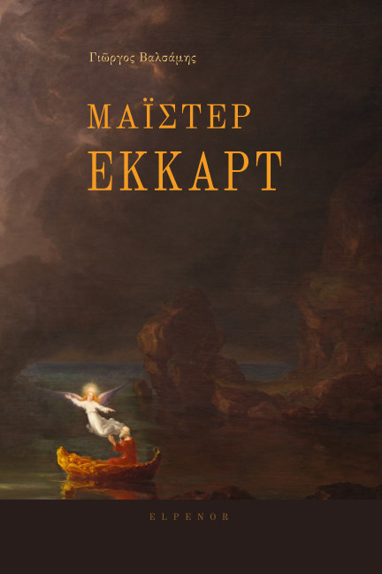 View ΜΑΪΣΤΕΡ ΕΚΚΑΡΤ by ΓΙΩΡΓΟΣ ΒΑΛΣΑΜΗΣ