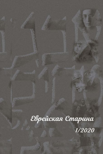Еврейская Старина 1/2020 nach Евгений Беркович anzeigen