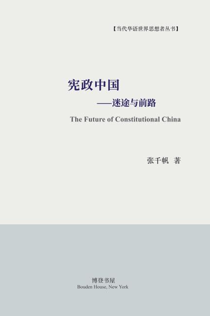 View 宪政中国——迷途与前路 by 张千帆  著