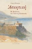 ΑΣΚΗΤΙΚΗ book cover