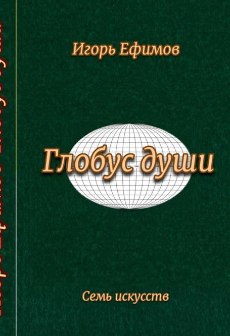 View Soul's globe hard by Igor Efimov
