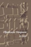 Еврейская Старина 2/2020 book cover